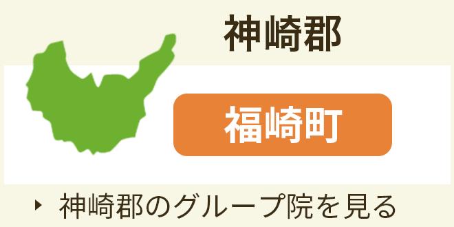 姫路市 神崎郡のグループ院を見る