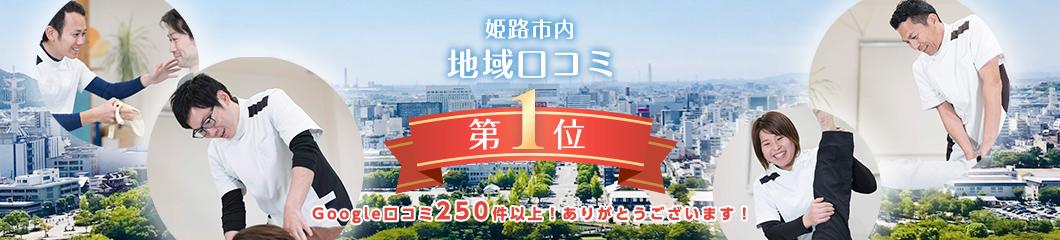 姫路市内 地域口コミ 第1位 Google口コミ250件以上!ありがとうございます!
